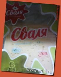 Почти валя))) сыр.
